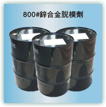 压铸耗材锌合金脱模剂