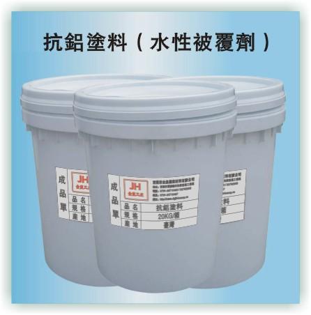 压铸耗材、水性覆盖剂
