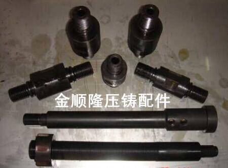 铝合金压铸机配件射料杆、连接头
