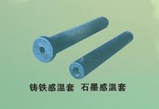 铝合金压铸机配件铸铁保护套、石墨保护套