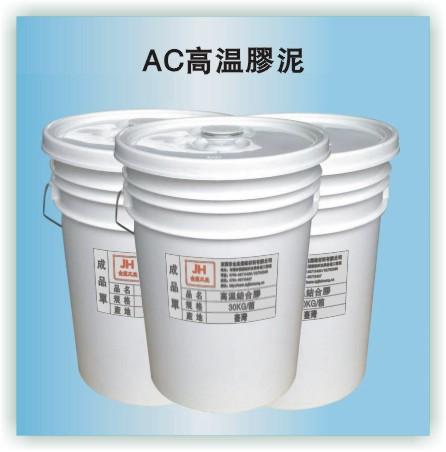 铸造材料、AC高温胗泥